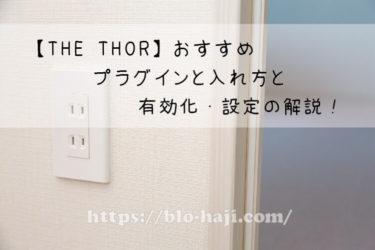 【THE THOR】おすすめプラグインと入れ方と有効化・設定の解説!(1-5)