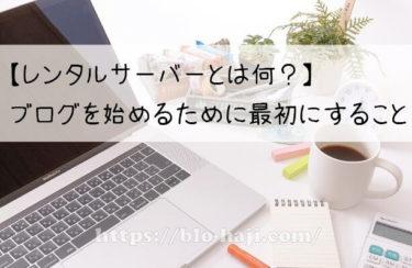 初心者がブログを始めるための最初の手順【レンタルサーバー契約】(1-2)