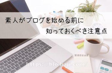 初心者がブログを始める前に知っておくべき注意点(1-1)